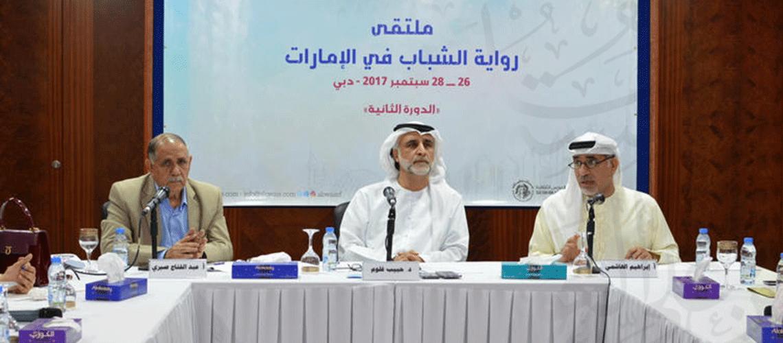 اختتام (ملتقى رواية الشباب في الإمارات) في مؤسسة سلطان بن علي العويس الثقافية