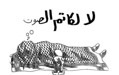 """ناجي العلي """"مانفستو النضال""""  وصوت الضمير العربي"""