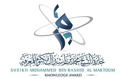 جائزة محمد بن راشد آل مكتوم للمعرفة تفتح باب الترشح لدورتها الخامسة