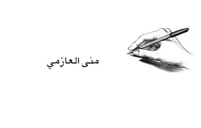 Read more about the article الفن ورمضان ونحن – بقلم منى العازمي