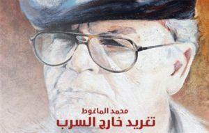 محمد الماغوط – تغريد خارج السرب