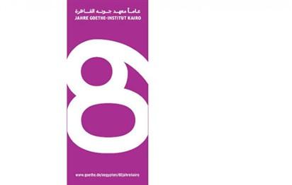 معهد جوته يحتفل بمرور 60 عاماً على إنشائه