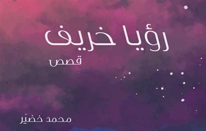 مجموعة محمد خصير القصصية (رؤيا خريف) جديد مؤسسة العويس الثقافية