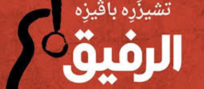 """""""الرفيق"""" رواية إيطالية.. إلى العربية"""