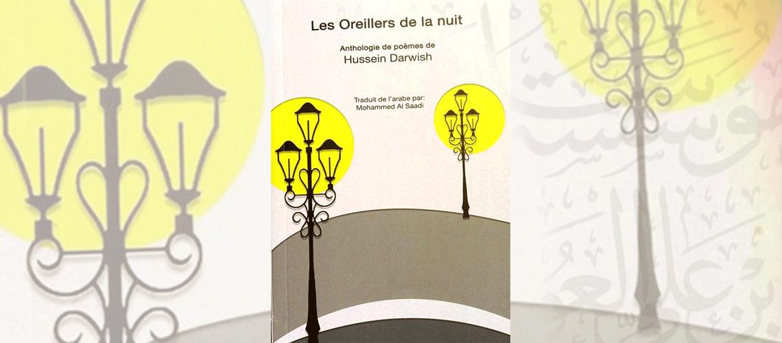 """""""وسائد الليل"""" مختارات من قصائد حسين درويش بالفرنسية"""