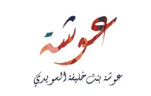 عائلة «فتاة العرب»: دعم القيادة يملؤنا بالامتنان والتقدير