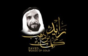 "Al Owais Cultural Foundation to Host ""Zayed…Words of Gold"", an Exhibition Inspired by Quotes of the late Sheikh Zayed Bin Sultan Al Nahyan"