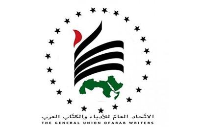 «الكتّاب العرب» يدين القرصنة «الإسرائيلية» لأعمال 45 كاتبة
