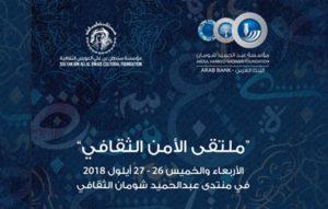 """""""العويس"""" و""""شومان"""" تطلقان أعمال """"ملتقى الأمن الثقافي"""" في الأردن"""