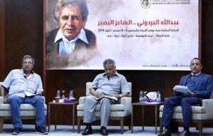 انطلاق ندوة (عبد الله البردوني الشاعر البصير) في مؤسسة العويس الثقافية بمشاركة كوكبة من النقاد والمبدعين العرب