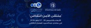 """مؤسستا """"العويس"""" و""""شومان"""" تختتمان فعاليات ملتقى """"الأمن الثقافي"""" في الأردن"""