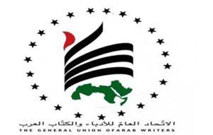 مؤتمر للكتاب العرب في القاهرة الأربعاء المقبل