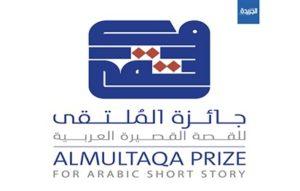 جائزة الملتقى للقصة القصيرة العربية تعلن عن قائمتها الطويلة