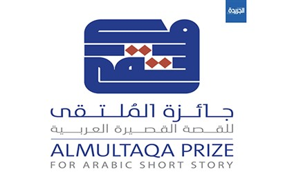 You are currently viewing جائزة الملتقى للقصة القصيرة العربية تعلن عن قائمتها الطويلة