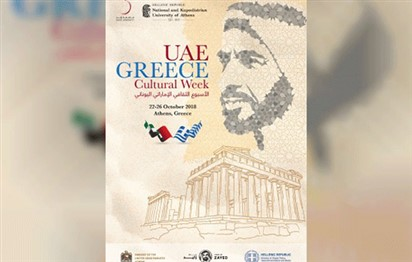 أسبوع ثقافي إماراتي في اليونان