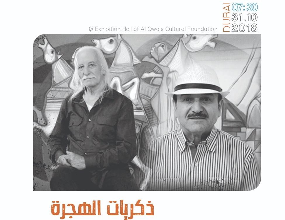 """عامر العبيدي وإياد الموسوي يعرضان """" ذكريات الهجرة"""" الأربعاء المقبل  في مؤسسة سلطان بن علي العويس الثقافية"""