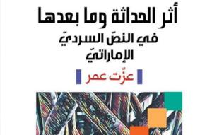 """""""أثر الحداثة وما بعدها في النص السردي الإماراتي"""" جديد عزّت عمر"""