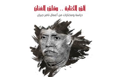 """ناصر جبران ألق الكتابة وقلق الفنان"""" جديد أعلام من الإمارات عن مؤسسة العويس الثقافية"""