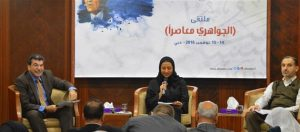 Read more about the article اختتام ملتقى الجواهري معاصراً في مؤسسة العويس الثقافية