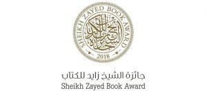 """زايد للكتاب تنشر بياناً حول """"جائزة شخصية العام الثقافية"""""""
