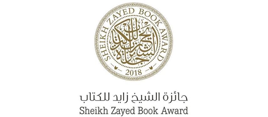 "You are currently viewing زايد للكتاب تنشر بياناً حول ""جائزة شخصية العام الثقافية"""