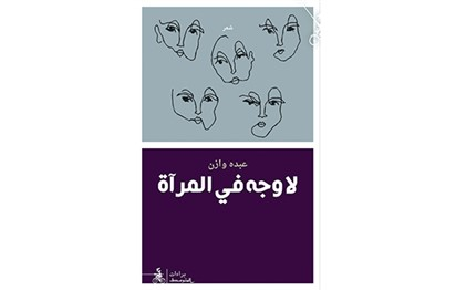 """No Face in the Mirror"", a New Poetry Collection by Poet Abdo Wazen"