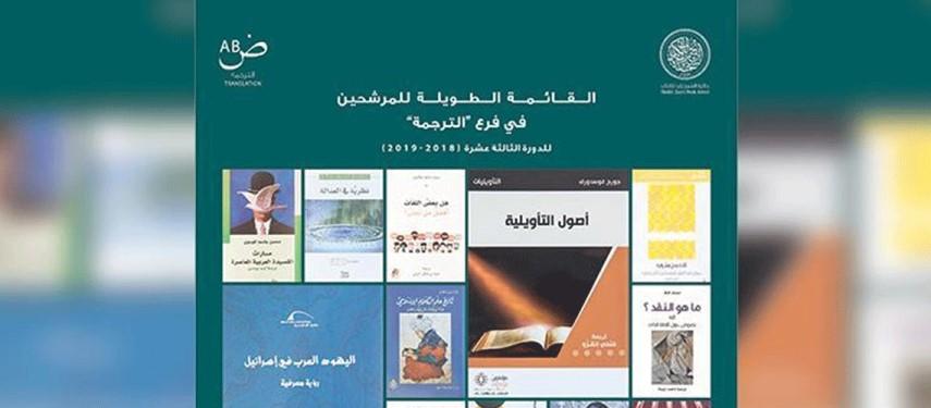 You are currently viewing جائزة زايد للكتاب تعلن القائمة الطويلة لفرع الترجمة
