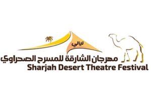مهرجان الشارقة للمسرح الصحراوي ينطلق الخميس 13 ديسمبر