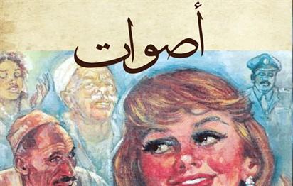 """""""أصوات"""" سليمان فياض جديد مؤسسة العويس الثقافية"""