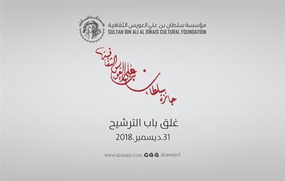 جائزة سلطان بن علي العويس الثقافية تغلق باب الترشح لجوائزها نهاية ديسمبر الجاري