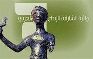 19 فائزاً بجائزة الإبداع العربي ـ الإصدار الأول