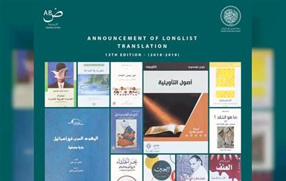 Sheikh Zayed Book Award longlist announced for 'Translation' category