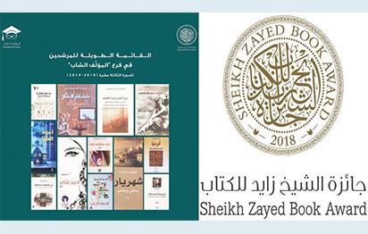 جائزة زايد للكتاب تعلن القائمة الطويلة لفرع المؤلف الشاب