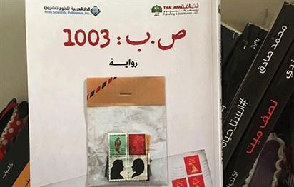 رواية «ص. ب. 1003» تتحول إلى عمل درامي في مسابقة «أرى روايتي»