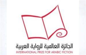 اللائحة القصيرة لجائزة بوكر العربية في 4 فبراير المقبل