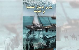 """صدور كتاب """"فهرس الأمثال الشعبية في الكويت"""""""