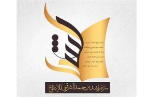 إعلان القائمة القصيرة لجائزة «راشد الشرقي للإبداع»