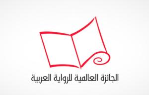 """القائمة الطويلة لجائزة """"البوكر"""" العربية الاثنين المقبل"""