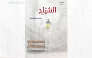 """Al Chiyah"": First Publication Issued by Al Owais Cultural Foundation in 2019"