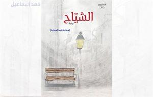 """رواية """"الشياح"""" باكورة إصدارات مؤسسة العويس الثقافية للعام الجديد"""
