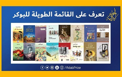 بوكر العربية تعلن لائحتها الطويلة