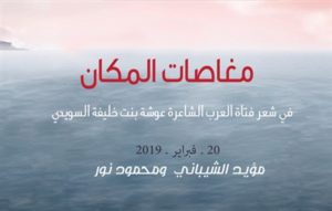 مؤسسة سلطان بن علي العويس الثقافية تنظم ندوة أدبية  وحفل توقيع كتاب عن الشاعرة عوشه بنت خليفة السويدي