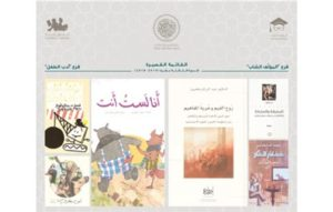 Sheikh Zayed Book Award Shortlists Announced for 'Young Author' and 'Children's Literature' Categories