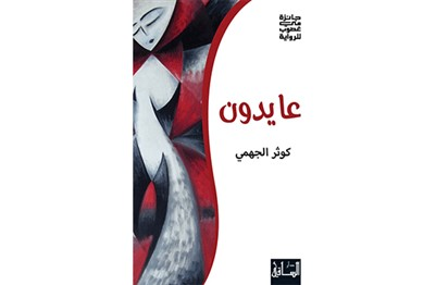 رواية «عايدون» تفوز بـ «جائزة مي غصوب للرواية»