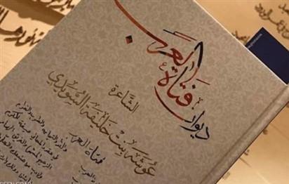 Poet Fatat Al Arab Named Personality of the Year for 29th Abu Dhabi International Book Fair