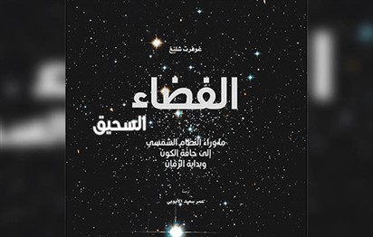"You are currently viewing الفضاء السحيق جديد مشروع ""كلمة"""