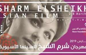 Sharm El-Sheikh Asian Film Festival to kick-off third edition in March