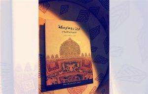 """""""بين روما ومكة"""" كتاب عن الباباوات والإسلام عن مشروع """"كلمة للترجمة"""""""