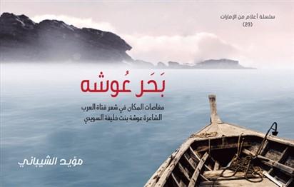 (بحر عوشه) جديد سلسلة أعلام عن مؤسسة العويس الثقافية