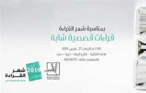 Al Owais Cultural Foundation to Host Literary Evening Featuring Young Authors on the Occasion of UAE's Month of Reading